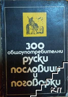 300 общоупотребителни руски пословици и поговорки