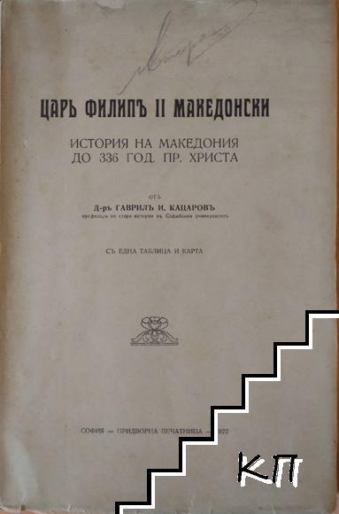 Царь Филипъ II Македонски