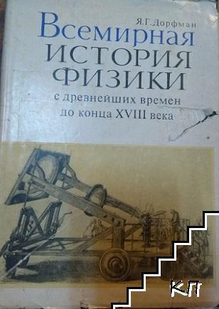 Всемирная история физики (с древнейших времен до конца XVIII века)