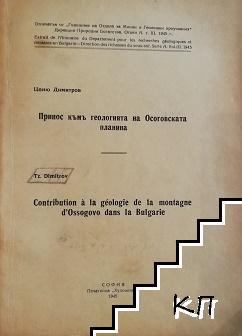 Принос към геологията на Осоговската планина