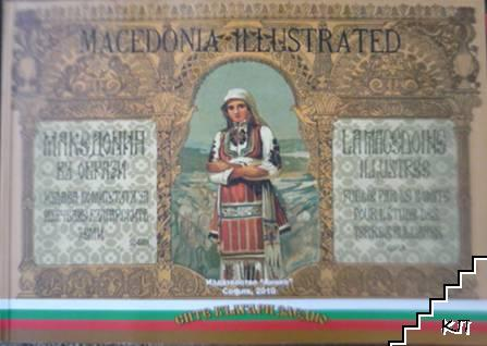 Македония въ образи / La Macedoine Illustree