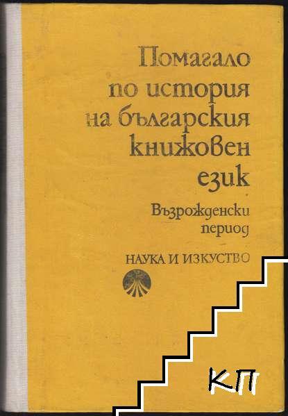 Помагало по история на българския книжовен език