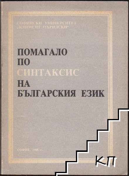 Помагало по синтаксис на българския език
