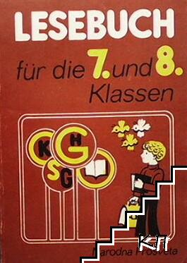 Lesebuch für die 7. und 8. klassen / Текстове за извънкласно четене по немски език за 7.-8. клас