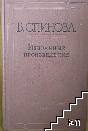 Избранные произведения в двух томах. Том 1