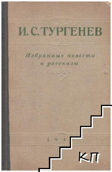 Избранные повести и рассказы
