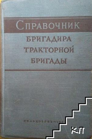 Справочник бригадира тракторной бригады