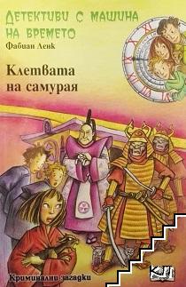Детективи с машина на времето. Книга 20: Клетвата на самурая