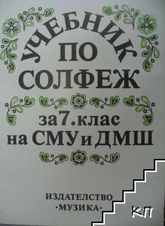Учебник по солфеж за 7. клас на СМУ и ДМШ
