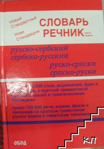 Русско-сербский / Сербско-русский словарь