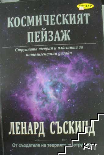 Космическият пейзаж