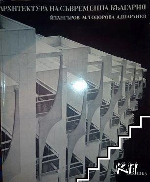 Архитектура на съвременна България