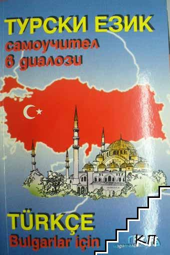 Турски език. Самоучител в диалози / Turkçe Bulgarlar için