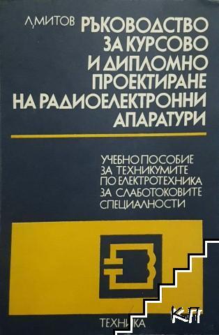 Ръководство за курсово и дипломно проектиране на радиоелектронни апаратури. Част 1-2