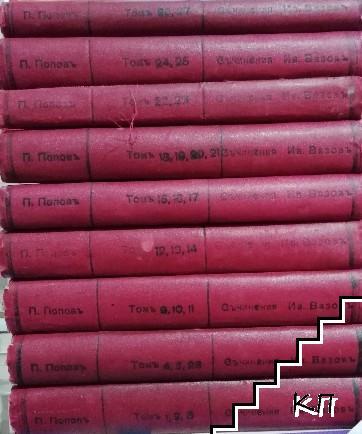 Пълно събрание съчиненията на Ивана Вазовъ въ двадесет и осемъ тома. Томъ 1-5, 9-28