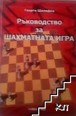 Ръководство за шахматната игра