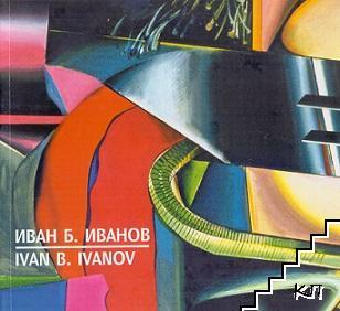 Иван Б. Иванов