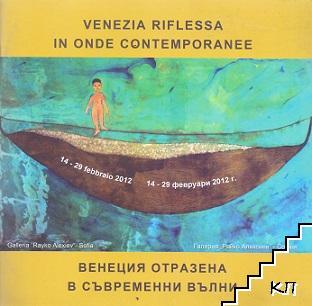 Венеция, отразена в съвременни вълни