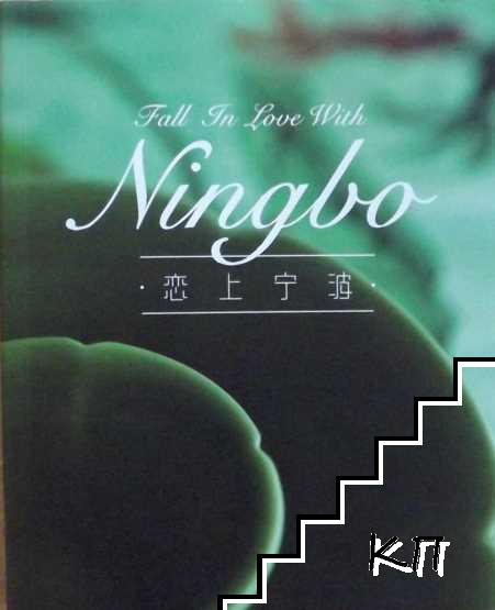 Fall in love with Ningbo