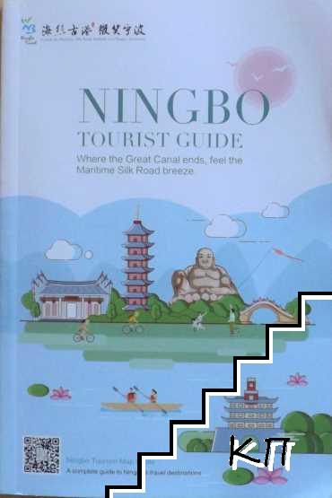 Ningbo. Tourist guide