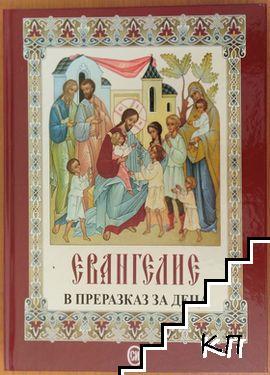 Евангелие в преразказ за деца