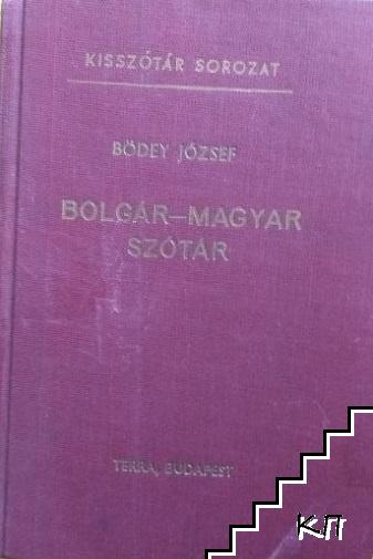 Magyar-bolgar szótár / Унгарско-български речник