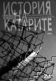 История на катарите