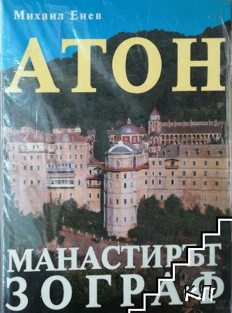 Атон - манастирът Зограф