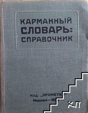 Карманный словарь: Справочник