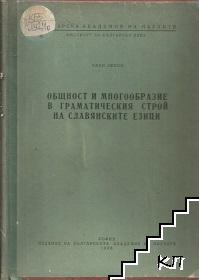 Общност и многообразие на славянските езици