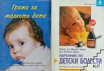 Грижи за малкото дете / Наръчник по детски болести