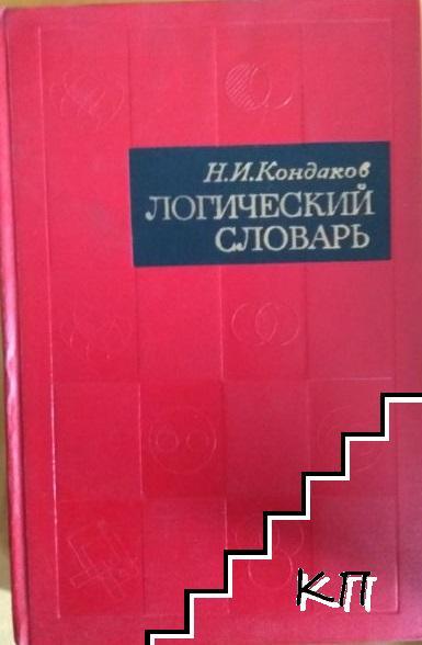 Логический словарь