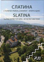 Слатина. Столичен район Слатина - вчера и днес