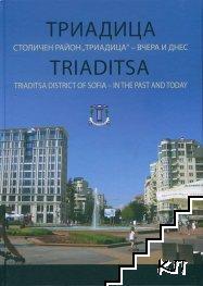 Триадица. Столичен район Триадица - вчера и днес