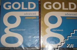 Gold. Advanced. Coursebook / Gold. Advanced. Exam maximiser