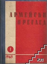 Армейски преглед. Бр. 1-6 / 1965