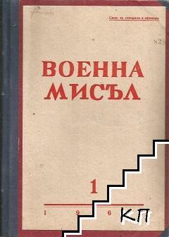 Военна мисъл. Кн. 1-8 / 1961
