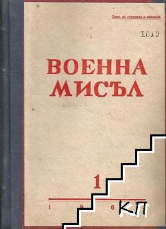 Военна мисъл. Кн. 1-8 / 1962