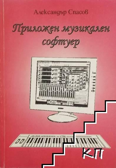 Приложен музикален софтуер