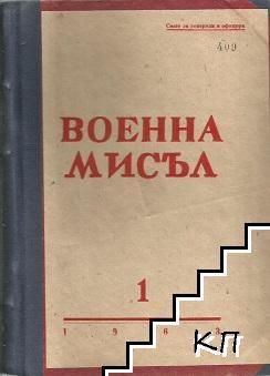 Военна мисъл. Кн. 1-8 / 1963