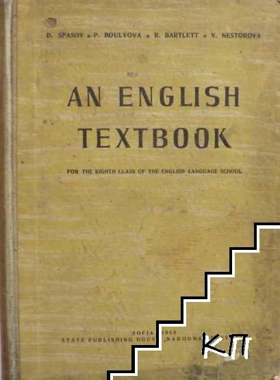An English Textbook