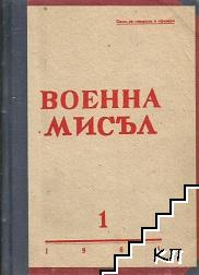 Военна мисъл. Кн. 1-8 / 1964