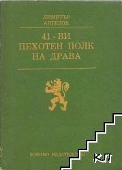 41-ви пехотен полк на Драва