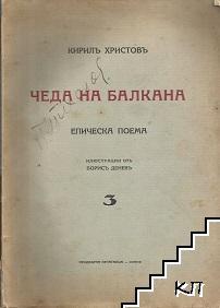 Чеда на Балкана. Часть 3