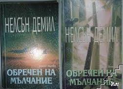 Обречени на мълчание. Книга 1-2