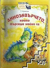 Динозавърчето, което търсеше майка си