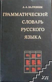 Граматический словарь русского языка