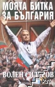 Битка за моята България