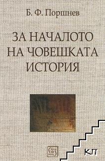 За началото на човешката история