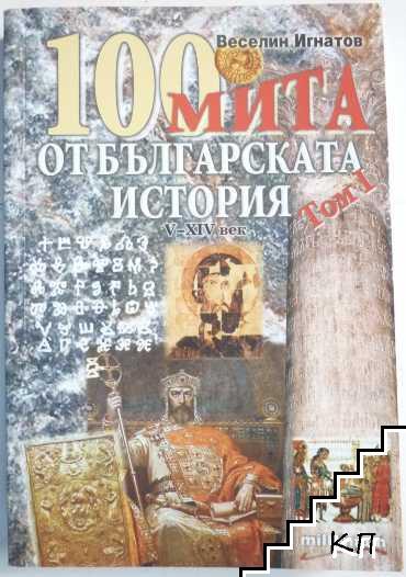 100 мита от българската история. Том 1: V-ХІV век
